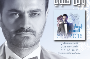 wayl galbi new song by majd outlined final-01