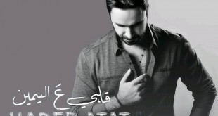 thumbnail_Nader Atat_Albi Aal Yamin 2