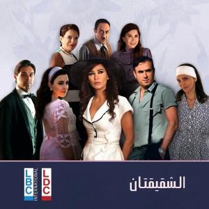 thumbnail_Al Shakikatan