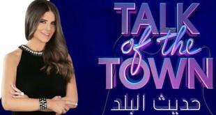 170216055542274-Mona-Abou-Hamzy-Talk-of-the-town-mtv-lebanon-yawmiyati