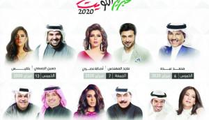 بوستر حفلات 'فبراير الكويت'