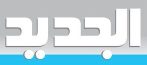 Al Jadeed Logo